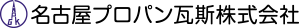 名古屋プロパン瓦斯株式会社